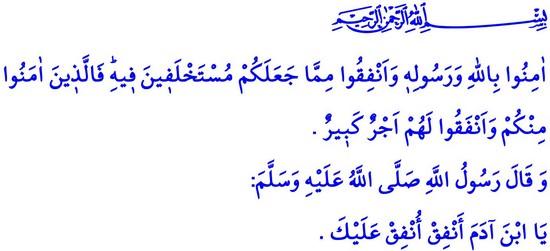 Hube Resimleri: 10052019_ramazan_ve_infak.jpg